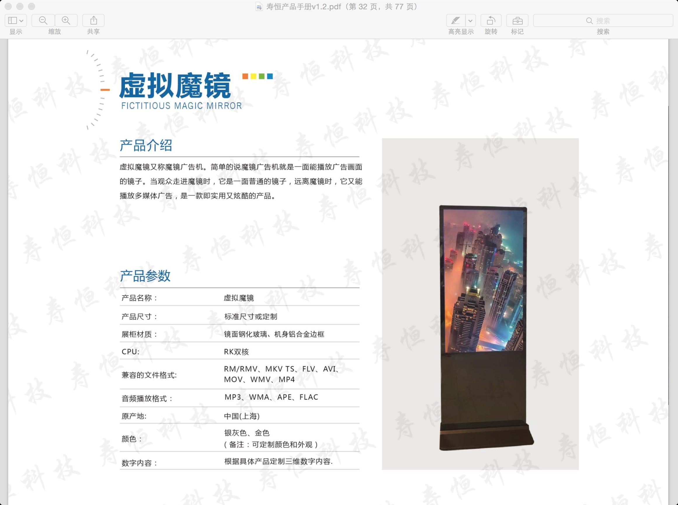 中国中国台湾智能魔镜货源充足「恒寿供应」