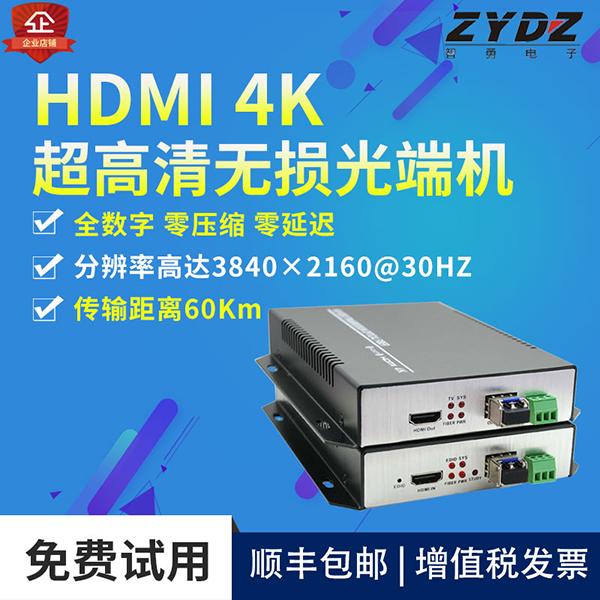 深圳HDMI光端机,HDMI光端机