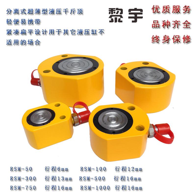 广东小型超薄型液压千斤顶制造厂家,超薄型液压千斤顶