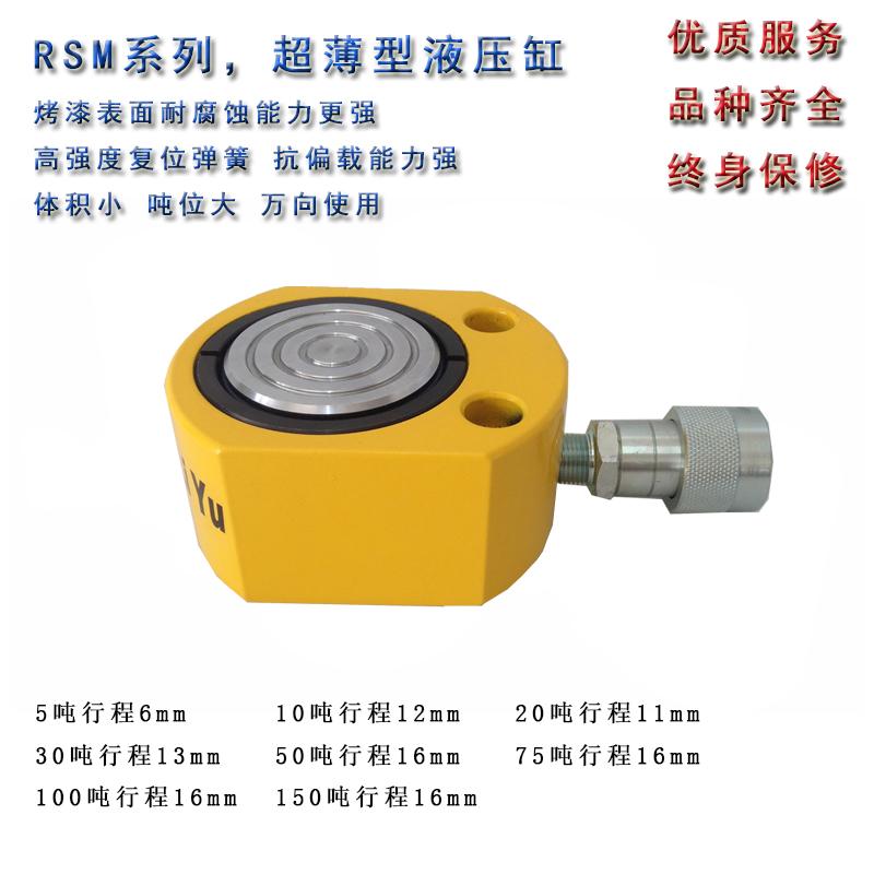 江西知名超薄型液压千斤顶厂家报价,超薄型液压千斤顶