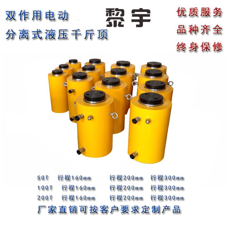 正规分离式液压千斤顶规格齐全,分离式液压千斤顶