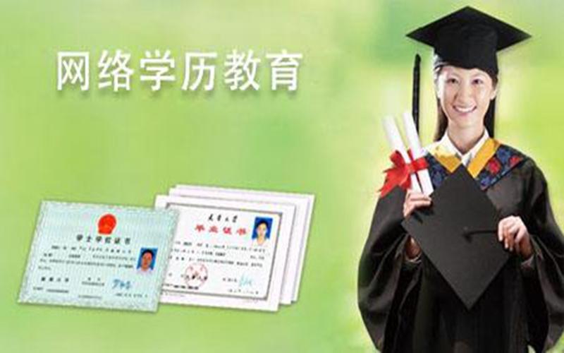 鹤壁远程教育多少钱,远程教育