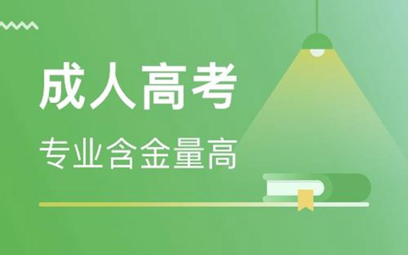 郑州澍青医学高等专科学校成人高考高起本,成人高考