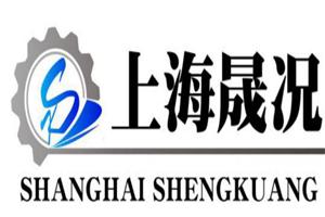 上海晟况机械设备有限公司