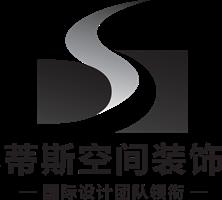 上海蒂斯诺建筑装饰工程有限公司