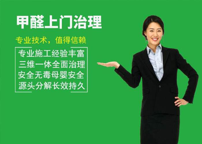 鄭州除甲醛價格 諧藍環保供應