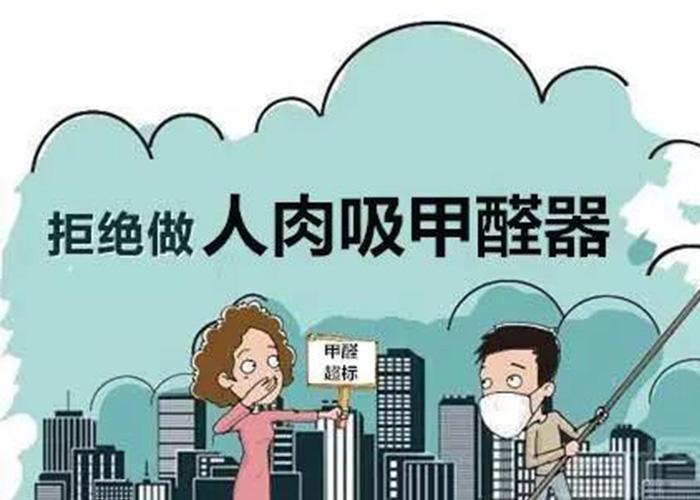郑州写字楼除甲醛哪家好 谐蓝环保供应