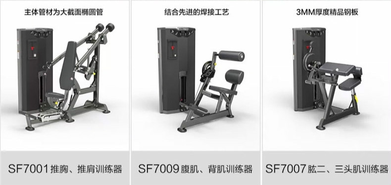 施菲特健身器材销售价格,施菲特健身器材
