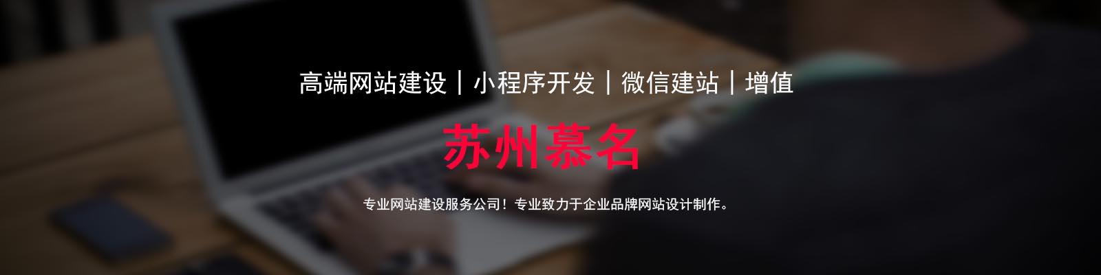 苏州慕名信息技术有限公司