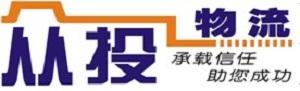 深圳市众投货物运输有限公司
