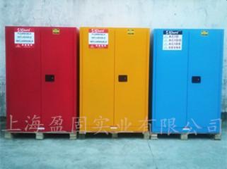 重庆危化品防火安全柜「盈固供应」