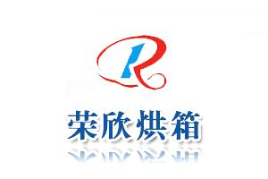 吴江市荣欣烘箱制造厂