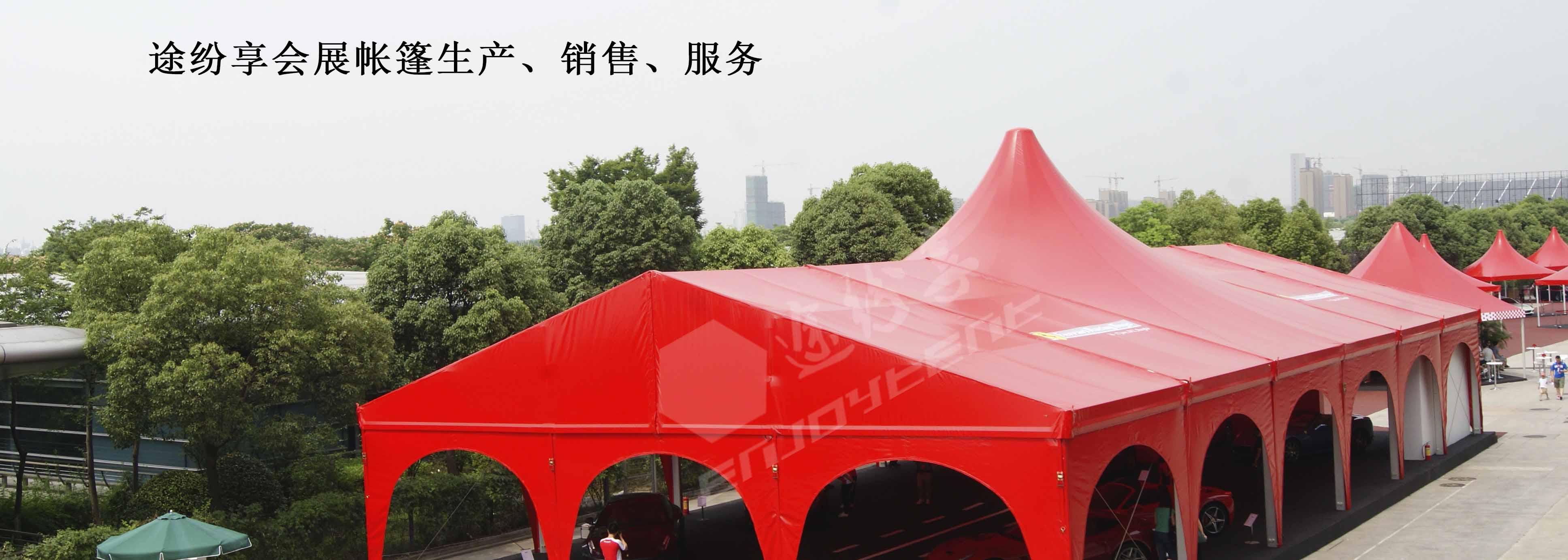 厦门知名会展帐篷制造厂家,会展帐篷