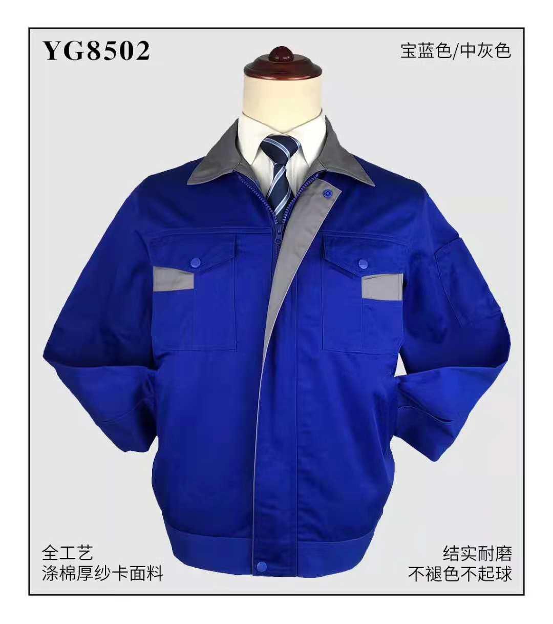 销售工作服厂家实力雄厚 欢迎来电「久盛服装供应」