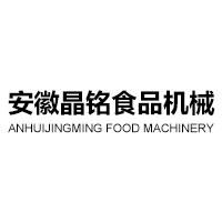 安徽晶铭食品机械科技有限公司