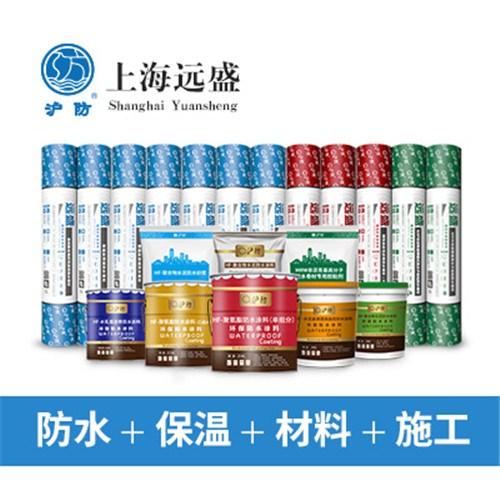 上海远盛防水工程有限公司