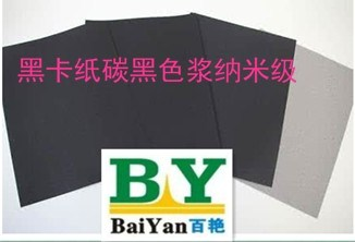 上海百艳实业有限公司
