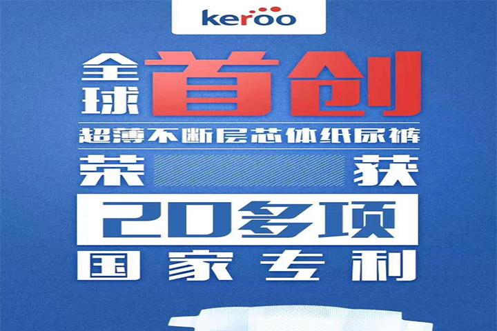 厂家Keroo纸尿裤价格「keroo供」