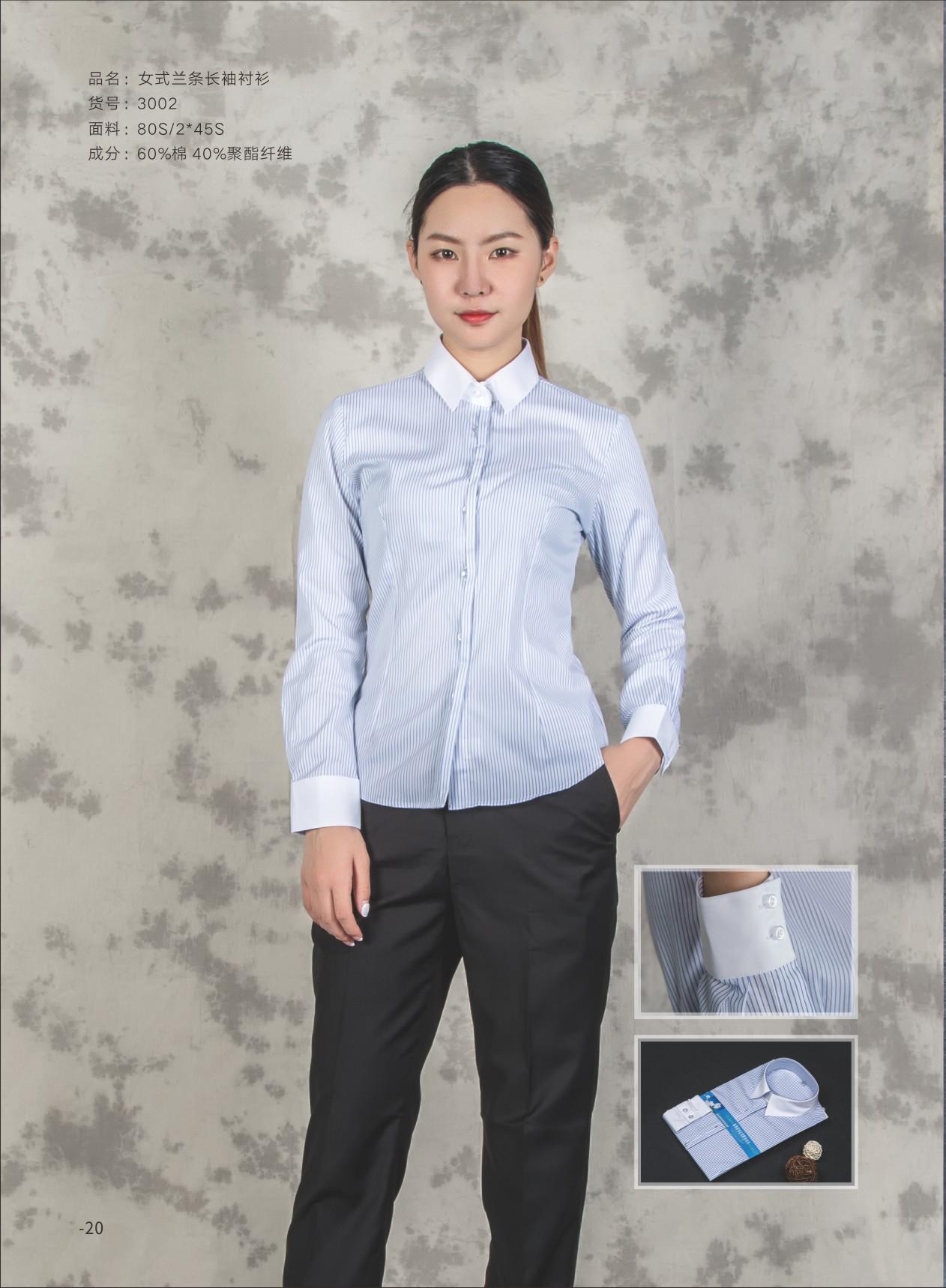 常熟优质衬衫生产基地「鑫奥翔供应」