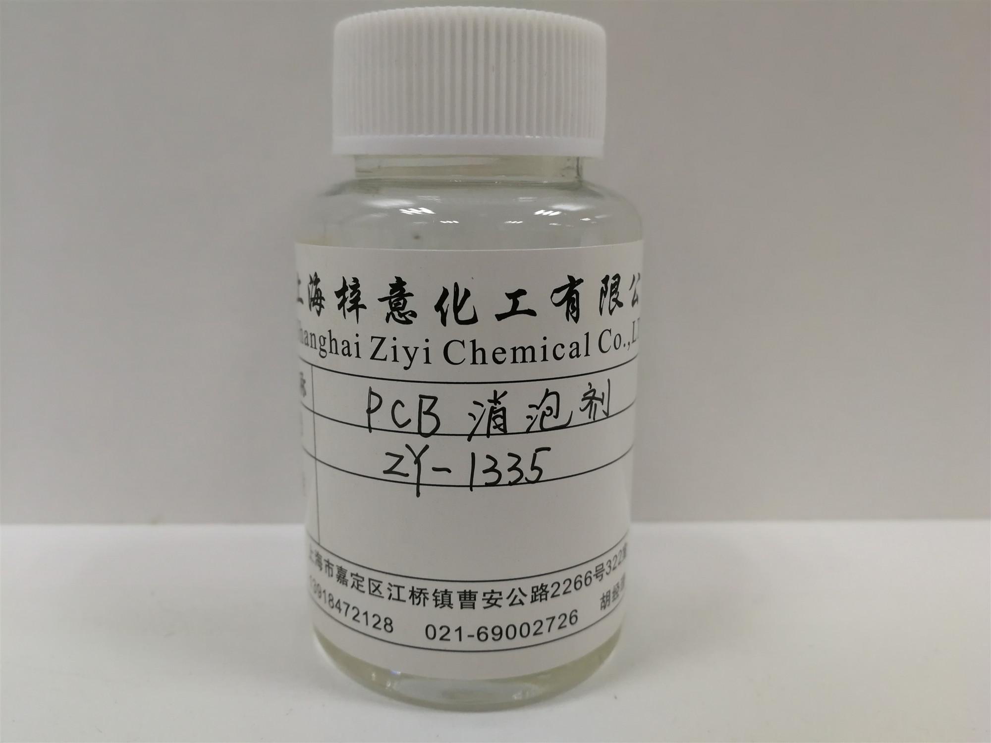 江蘇提供PCB消泡劑 來電咨詢 梓意供應