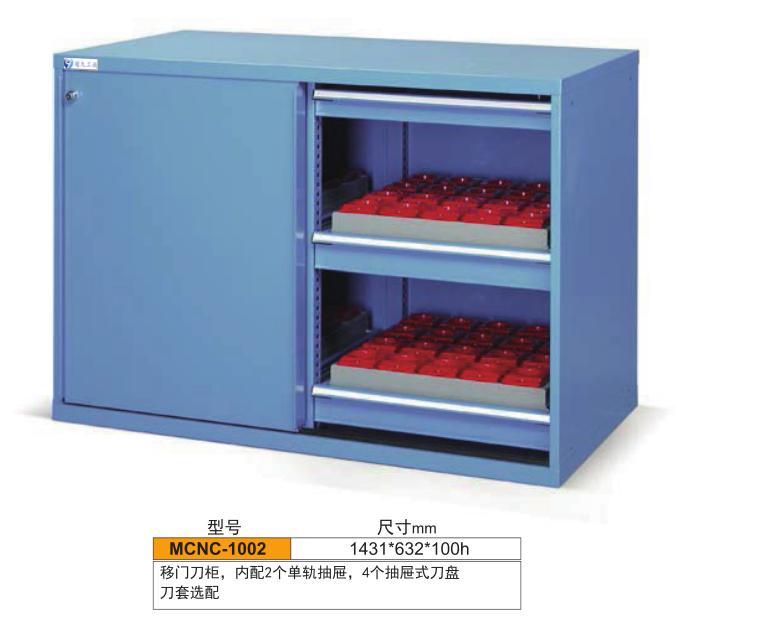 江苏优质刀具柜生产厂家「上海冠久工业设备供应」