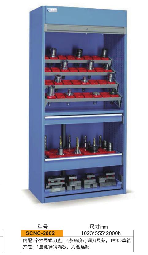 金山区收纳 刀具柜制造厂家「上海冠久工业设备供应」