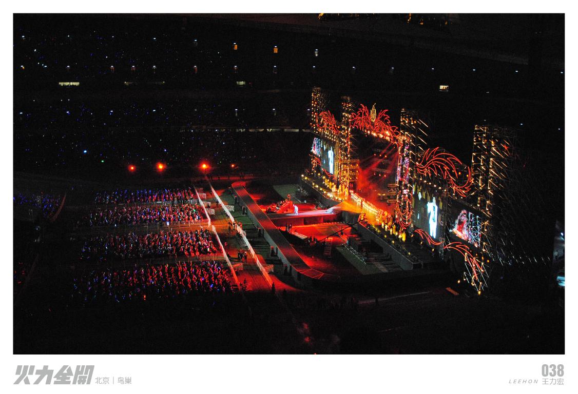 北京演唱会运营方案,演唱会运营