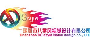 深圳市八零风视觉设计有限公司