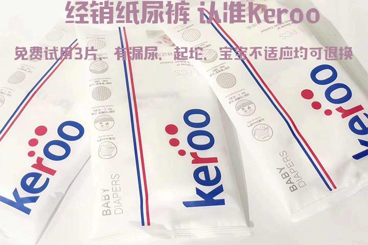 如何做beaba纸尿裤代理 来电咨询「keroo供」