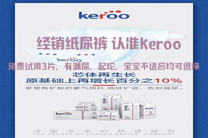 小孩Keroo纸尿裤有哪些,Keroo纸尿裤