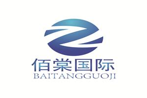 上海佰棠进出口有限公司