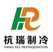 杭州杭瑞制冷设备有限公司