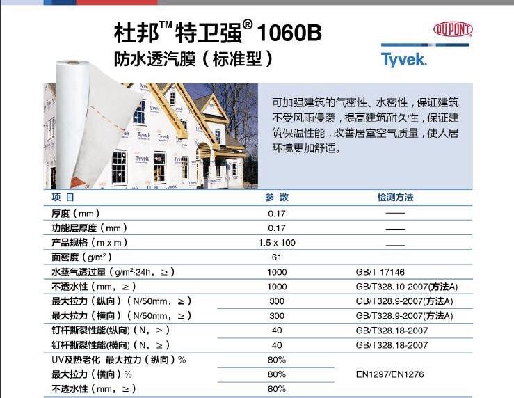 北京杜邦透汽膜哪家强 欢迎来电 保园供