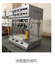通用热熔焊接机厂家,热熔焊接机