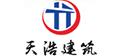 南通天浩建筑节能科技有限公司