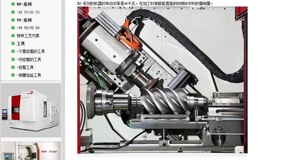 小型进口磨齿机的用途和特点,进口磨齿机