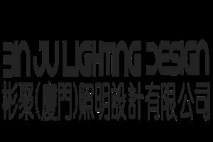 彬聚(厦门)照明设计有限公司