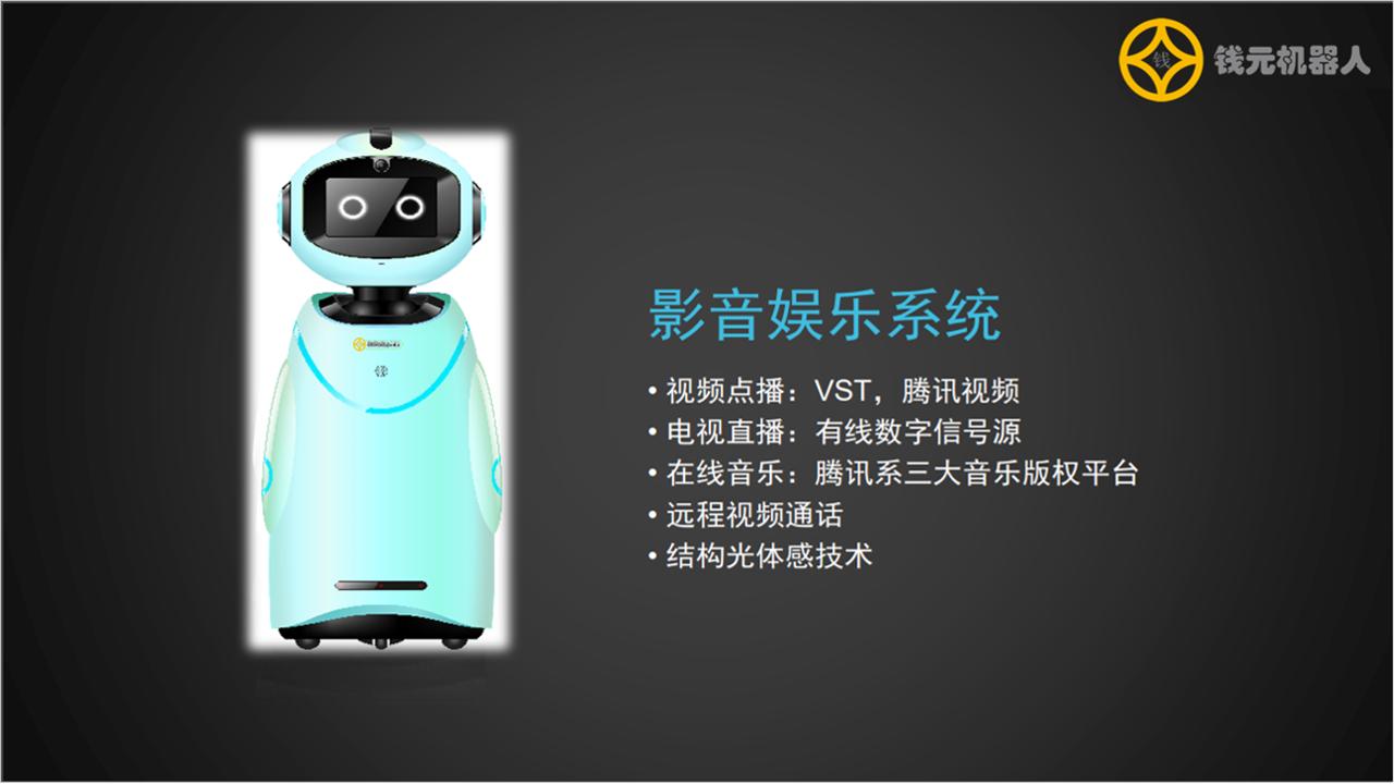 新疆家电机器人的用途和特点,家电机器人
