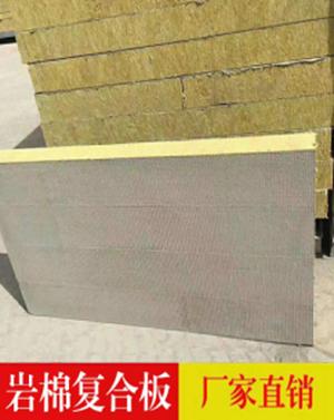 专用岩棉板品牌企业,岩棉板