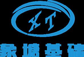 上海松江象塘基础工程有限公司
