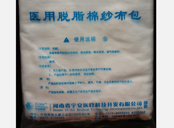 郑州医用纱布专业品牌厂商「宇安供」