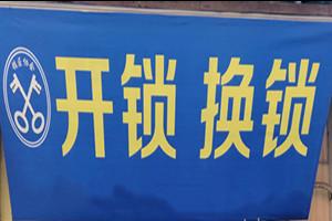 西安金锁王安防科技有限公司