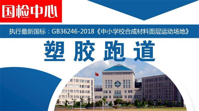 山东专业国检检测哪个好「北京中材建研供应」