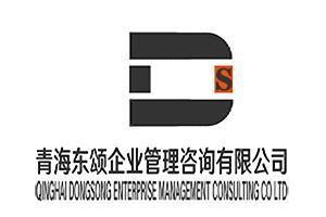 青海东颂企业管理咨询有限公司