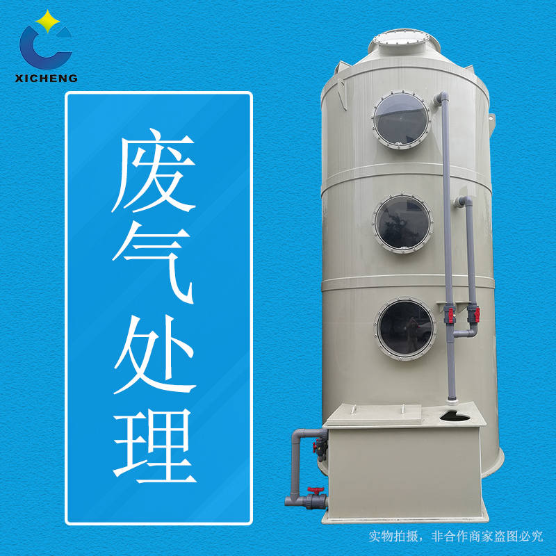 福建环保型废气塔厂商,废气塔