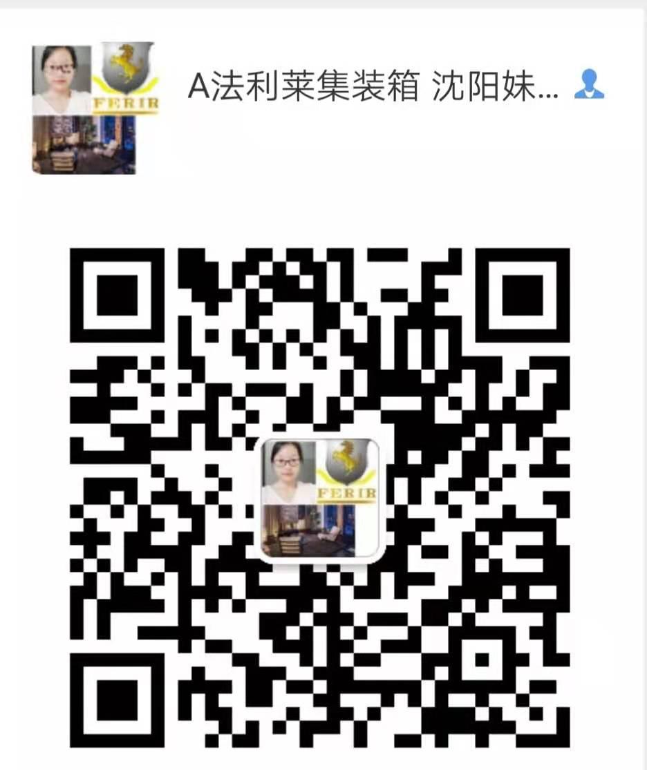 广州法利莱集装箱有限公司