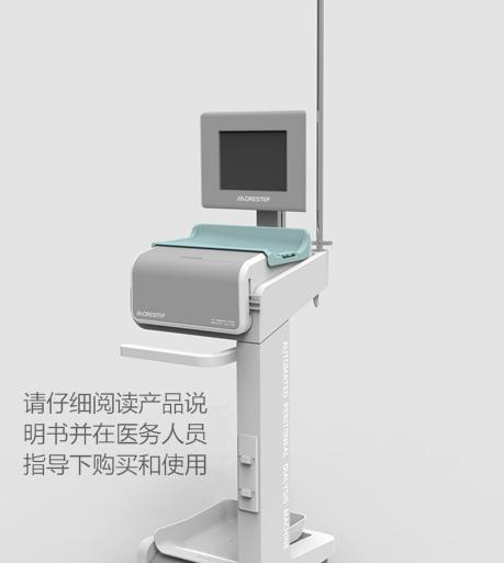 腹膜透析机广州口碑好腹膜透析机常用指南,腹膜透析机