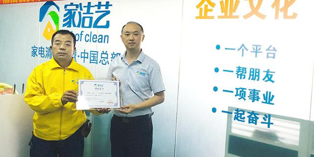襄阳家洁艺家电清洗培训 服务至上「武汉金威清洁环保供应」