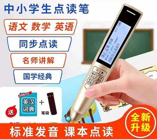 广东省专业WiFi点读笔方案,WiFi点读笔方案