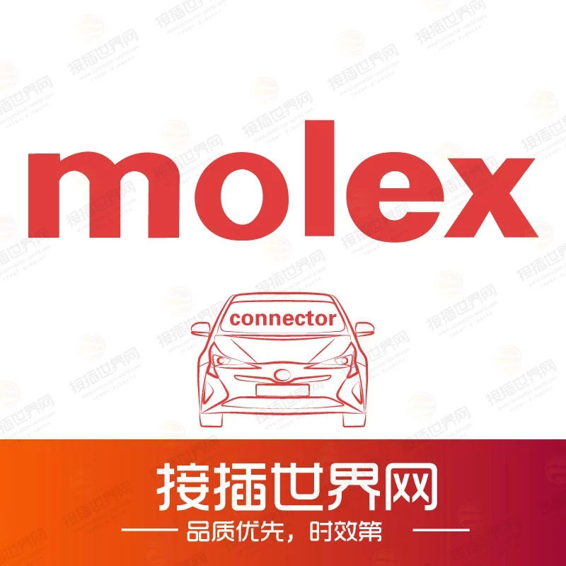 16184-0001molex连接器汽车接插件161840001 上海住歧电子科技供应